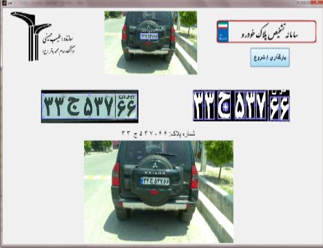 تشخیص پلاک خودرو با پردازش تصویر (پروژه کامل)